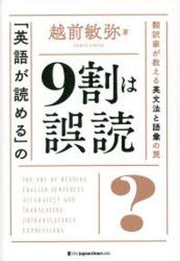 「英語が讀める」の9割は誤讀 飜譯家が敎える英文法と語彙のわな
