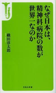 なぜ日本は,精神科病院の數が世界一なのか