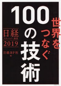 世界をつなぐ100の技術 日經テクノロジ-展望2019