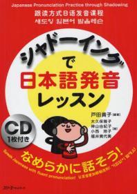 シャド-イングで日本語發音レッスン