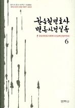 한승헌 변호사 변론사건 실록 6
