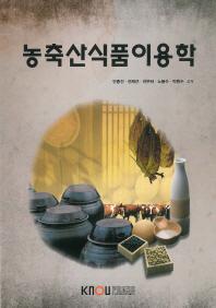 농축산식품이용학(2학기, 워크북포함)