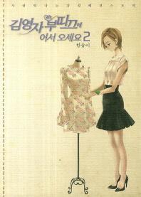 김영자 부띠끄에 어서 오세요. 2