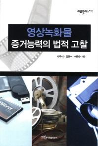 영상녹화물 증거능력의 법적 고찰