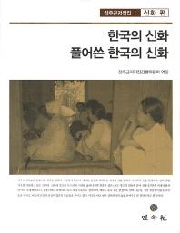 한국의 신화 풀어쓴 한국의 신화