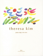 김테레사 작품집(1978 2010)
