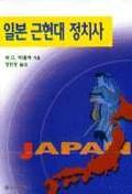 일본 근현대 정치사
