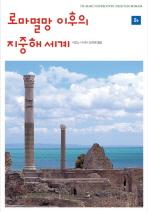 로마 멸망 이후의 지중해 세계 (하)