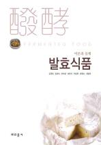 발효식품: 이론과 실제