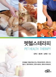 펫헬스테라피(Pet Health Therapy)