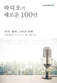 라디오의 새로운 100년