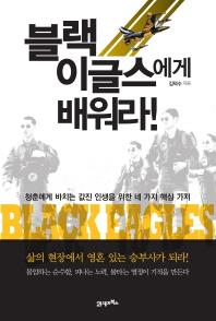 블랙 이글스에게 배워라!