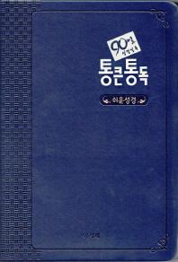 90일 성경일독 통큰통독 쉬운성경(네이비)(단본)(무지퍼)(색인)