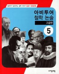 아비투어 철학 논술 고급편. 5