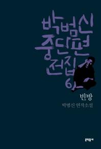 박범신 중단편전집. 6: 빈방