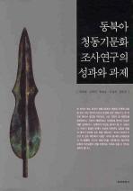 동북아 청동기문화 조사연구의 성과와 과제
