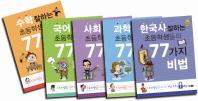 공부 잘하는 초등학생들의 77가지 비법 시리즈 세트