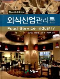 외식산업관리론