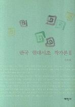 한국 현대시조 작가론. 2
