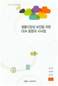생물다양성 보전을 위한 ODA 동향과 시사점