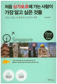 처음 싱가포르에 가는 사람이 가장 알고 싶은 것들