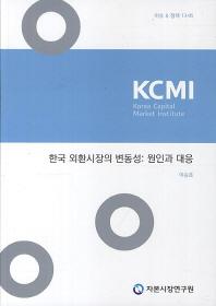 한국 외환시장의 변동성: 원인과 대응