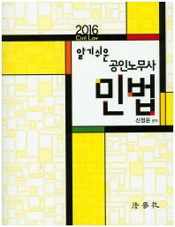 알기 쉬운 공인노무사 민법(2016)