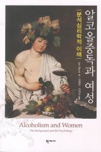 알코올중독과 여성