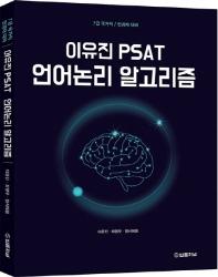 이유진 PSAT 언어논리 알고리즘