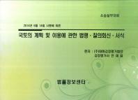 2014년 8월 14일 시행에 따른 국토의 계획 및 이용에 관한 법령 질의회신 서식