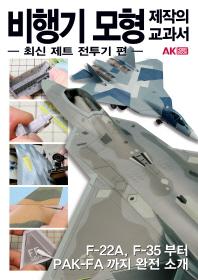 비행기 모형 제작의 교과서: 최신제트 전투기편