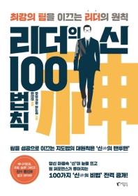 리더의 신 100법칙
