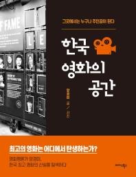 한국 영화의 공간