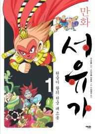만화 서유기.1