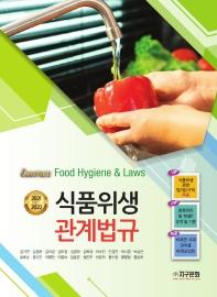 에센스 식품위생관계법규(2021-2022)