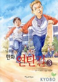 만화 연탄길 3