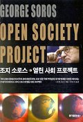 열린사회 프로젝트