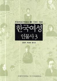 한국여성인물사