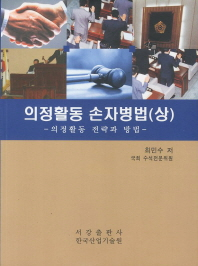 의정활동 손자병법(상)