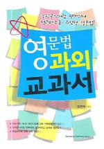 영문법 과외교과서
