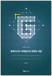 동북아이사 국제질서의 변화와 대응