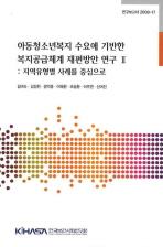 아동청소년복지 수요에 기반한 복지공급체계 재편방안 연구. 2: 지역유형별 사례를 중심으로
