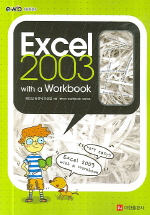 EXCEL 2003 WITH A WORKBOOK