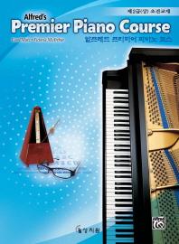 알프레드 프리미어 피아노 코스 제2급(상) 초견교재