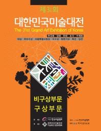 대한민국미술대전 비구상부문 구상부문(제31회)(2012)