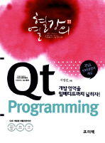 열혈강의 QT PROGRAMMING