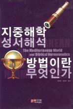 지중해학 성서해석 방법이란 무엇인가
