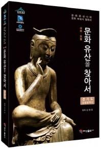 국보 보물 문화유산을 찾아서: 경기도 인천광역시