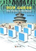 인터넷 시사중국어