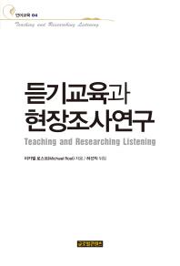 듣기교육과 현장조사연구